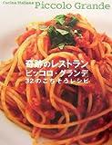奇跡のレストラン「ピッコロ・グランデ」32のごちそうレシピ