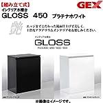 インテリア水槽台 GLOSS 450 プラチナホワイト 水槽台 45cm水槽用