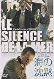 海の沈黙 [DVD]
