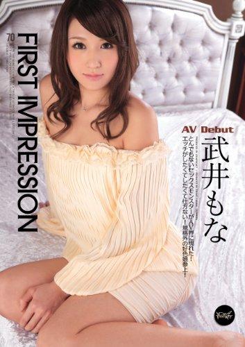 FIRST IMPRESSION 70 武井もな アイデアポケット [DVD]