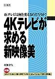 4Kテレビが求める新映像美 (PJ選書)