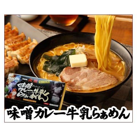 青森味噌カレー牛乳ラーメン煎餅セット 2人前+1袋