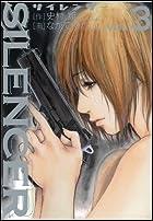 SILENCER 3 (ビッグコミックス)