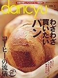 dancyu (ダンチュウ) 2008年 05月号 [雑誌]