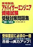 家電製品アドバイザー・エンジニア資格試験受験対策問題集〈'08~'09年版〉