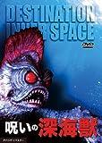 呪いの深海獣 [DVD]
