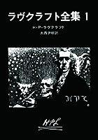 ラヴクラフト全集 1 (創元推理文庫 (523‐1))