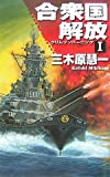 合衆国解放 1—クリムゾンバーニング (1) (C・Novels 83-9)
