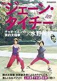 ザ・ジェーン・タイチーDVD&BOOK チャオ・イエンの美的太極拳×水野美紀