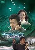 天使のキス パーフェクトBOX [DVD]