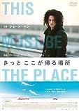 きっと ここが帰る場所  北野義則ヨーロッパ映画ソムリエのベスト2012第1位 2012年ヨーロッパ映画BEST10