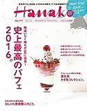 Hanako (ハナコ) 2016年 6月9日号 No.1111 [雑誌]