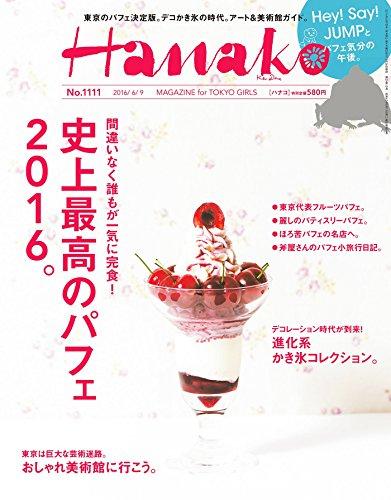 Hanako (ハナコ) 2016年 6月9日号 No.1111 [雑誌][Kindle版]