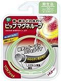 【2009夏 限定品】 ピップ マグネループ NATURE COLOR ソフトフィット レギュラータイプ 50cm ピースグリーン