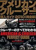 アメリカン&クル-ザ- 購入ガイド2010