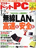ASCII.PC (アスキードットピーシー) 2010年 12月号 [雑誌]