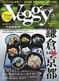 Veggy STEADY GO ! (ベジィ・ステディ・ゴー) 2009年 10月号 [雑誌]
