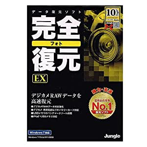 Jungle/ジャングル データ復元ソフト 完全フォト復元 EX