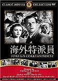 海外特派員 [DVD] FRT-257
