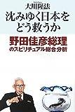 小ネタ集 「野田佳彦は爬虫類人だった!」の巻