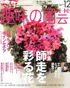 NHK 趣味の園芸 2013年 12月号 [雑誌]
