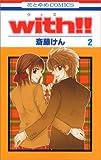 with!! 第2巻 (花とゆめCOMICS)