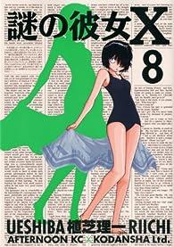 謎の彼女X(8) (アフタヌーンKC)
