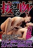 接吻! (やる! ) FAプロ・プラチナ [DVD]