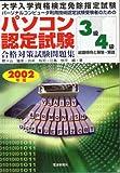 パソコン認定試験合格対策試験問題集 3級・4級出題傾向と解答・解説〈2002年版〉―大学入学資格検定免除指定試験 パーソナルコンピュータ利用技術認定試験受験者のための