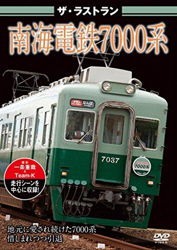 ザ・ラストラン 南海電鉄7000系 [DVD]