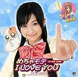 めちゃモテI LOVE YOU(初回生産限定盤)