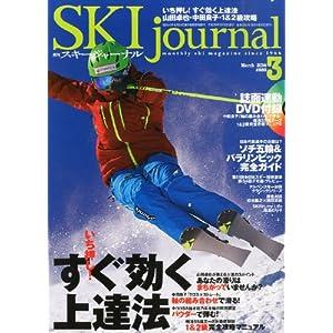 SKI journal (スキー ジャーナル) 2014年 03月号 [雑誌]