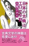 日本の古典はエロが9割 ちんまん日本文学史
