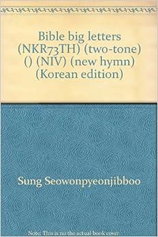 Bible Big Letters NKR73TH Two Tone NIV New Hymn