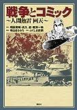 戦争とコミック 人間魚雷 回天 (KCデラックス コミッククリエイト)