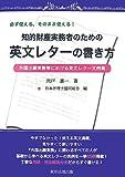 知的財産実務者のための英文レターの書き方—外国出願事務等における英文レター文例集  日本弁理士協同組合 (東洋法規出版)