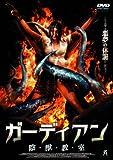 ガーディアン 陰・獣・教・室 [DVD]