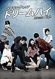 メイキング・オブ・ドリームハイ �T [DVD]