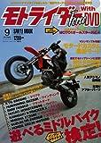 モトライダー・フォース Vol.32 (32) (SAN-EI MOOK)
