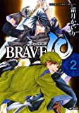 BRAVE10 2巻 (MFコミックス)