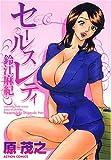 セールスレディ鈴江麻紀 (アクションコミックス)