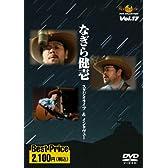 なぎら健壱 スタジオライブ&インタビュー ROOTS MUSIC DVD COLLECTION Vol.17