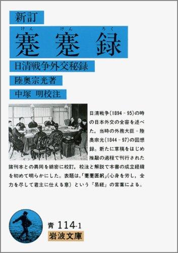 新訂 蹇蹇録―日清戦争外交秘録