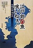 江戸前の魚 喰いねぇ!—豊饒の海東京湾