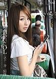狙われたOL・・・ストーカー痴漢 希崎ジェシカ [DVD]