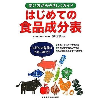 はじめての食品成分表―使い方からやさしくガイド