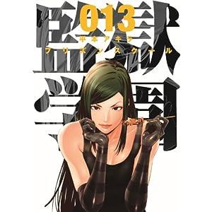 監獄学園(13) (ヤングマガジンコミックス)