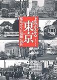 よみがえる東京―都電が走った昭和の街角