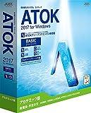 ジャストシステム ATOK 2017 for Windows [ベーシック] アカデミック版