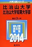 比治山大学・比治山大学短期大学部 (2014年版 大学入試シリーズ)